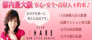 CLUB SHARE
