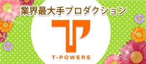 ティーパワーズ株式会社