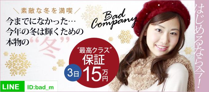 水戸BAD COMPANY