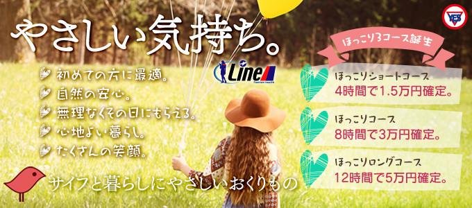 Line 水戸