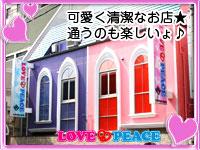 LOVE & PEACE 蕨店画像1