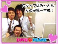 LOVE & PEACE 蕨店画像3