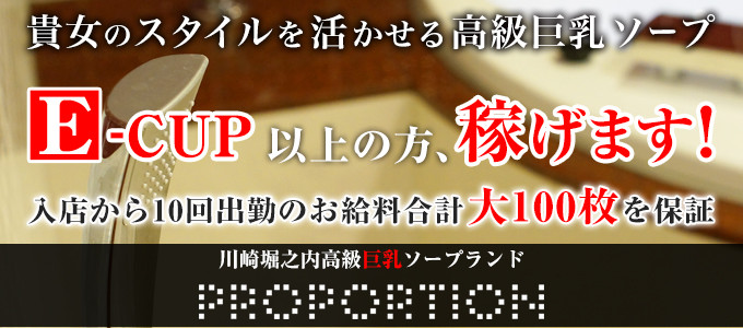 PROPORTION 〜プロポーション〜
