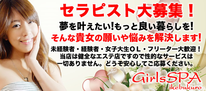 Girls SPA 池袋