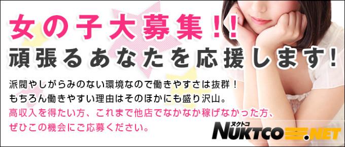 五反田ヌクトコ