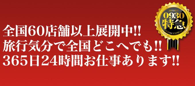 激安0930奥様特急 佐賀最安!