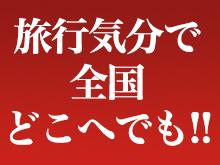 奥様特急新潟店画像3