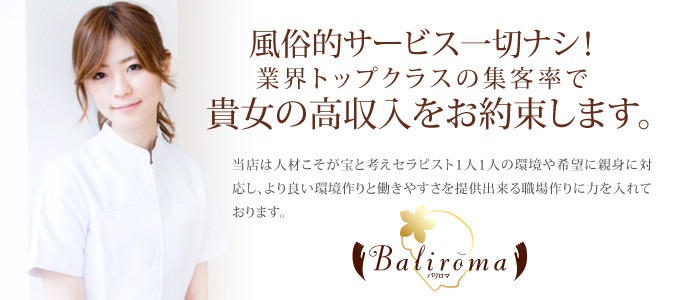 バリロマ 岐南店