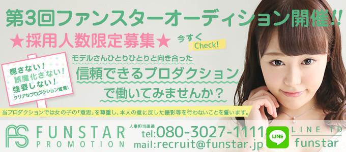 FUNSTAR PROMOTION-ファンスタープロモーション-